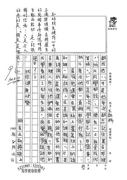 100SM13王鈺婷 (2).jpg