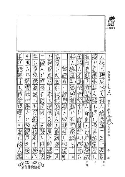 100WA109李尚恩 (2).jpg