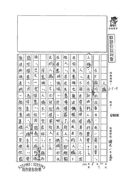 100WA109蔡佳賢 (1).jpg