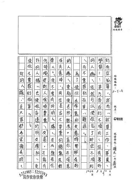 100WA109蔡佳賢 (2).jpg