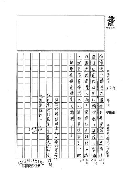 100WA109蔡佳賢 (3).jpg