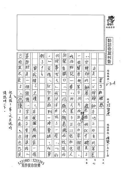 100WA107江宜潔 (1).jpg