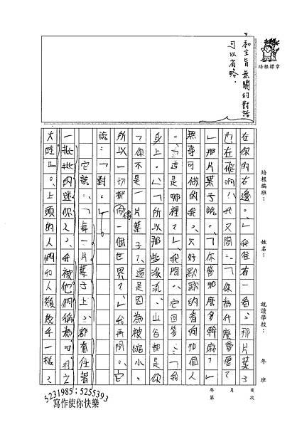 100WA107江宜潔 (3).jpg