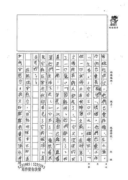 100WA107江宜潔 (4).jpg