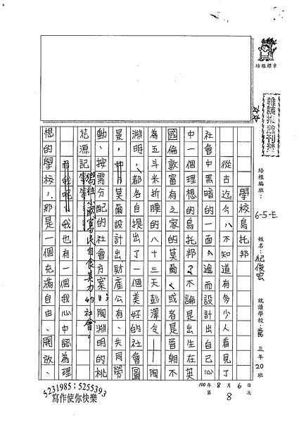 100WE108紀俊宏 (1).jpg