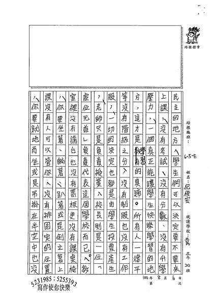 100WE108紀俊宏 (2).jpg