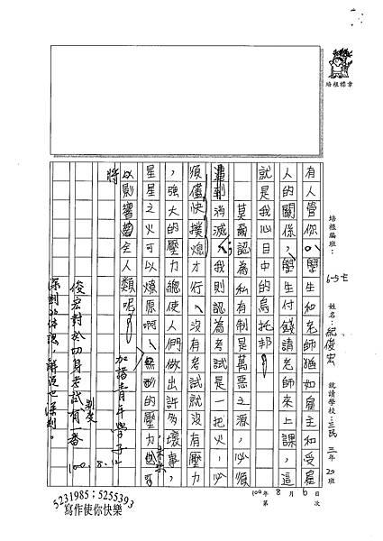 100WE108紀俊宏 (3).jpg