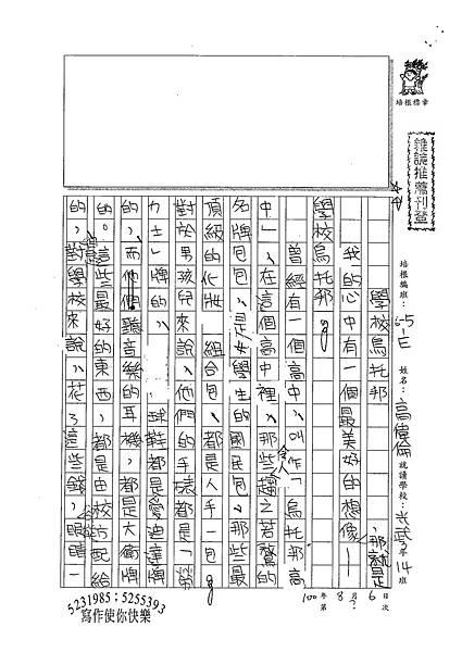 100WE108高偉倫 (1).jpg