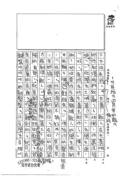100WE108高偉倫 (2).jpg