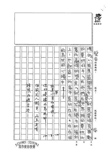100WE108高偉倫 (3).jpg