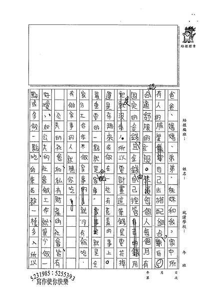 100WE108郭啟任 (2).jpg