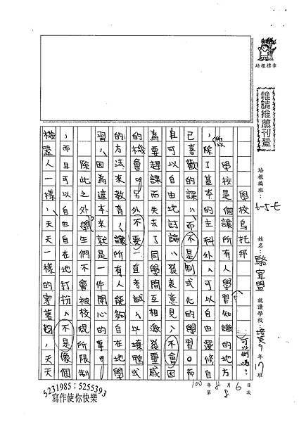 100WE108駱宜盟 (1).jpg