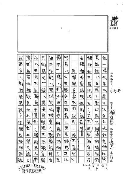 100WE108駱宜盟 (2).jpg