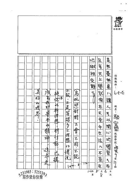 100WE108駱宜盟 (3).jpg