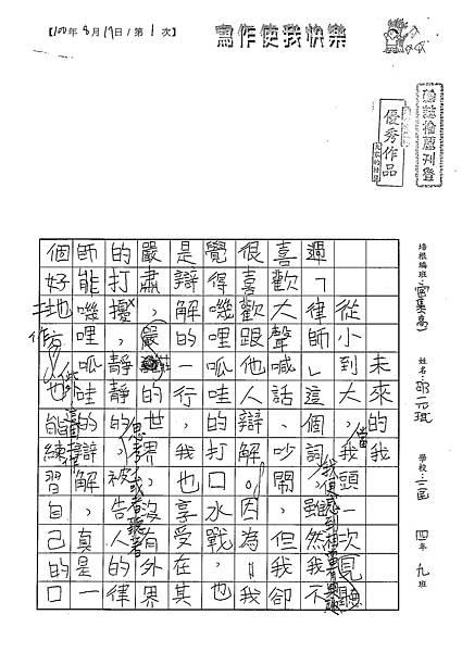100W5110邵元武 (1).jpg