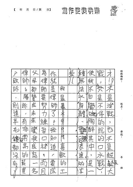 100W5110邵元武 (2).jpg