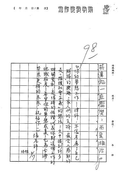 100W5110邵元武 (6).jpg