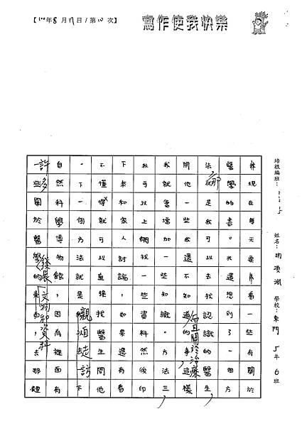 100W5110胡項淵 (2).jpg
