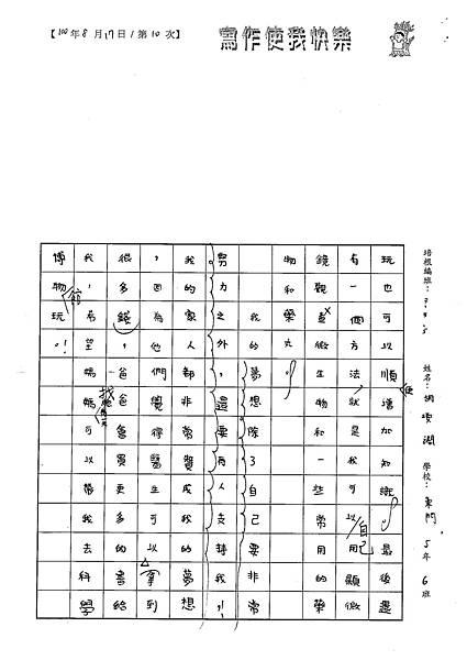100W5110胡項淵 (3).jpg