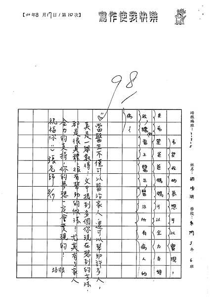 100W5110胡項淵 (4).jpg