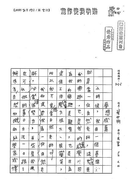 100W5110蔡宇翔 (1).jpg