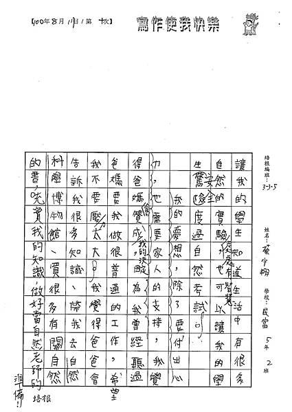 100W5110蔡宇翔 (3).jpg