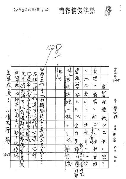 100W5110蔡宇翔 (4).jpg