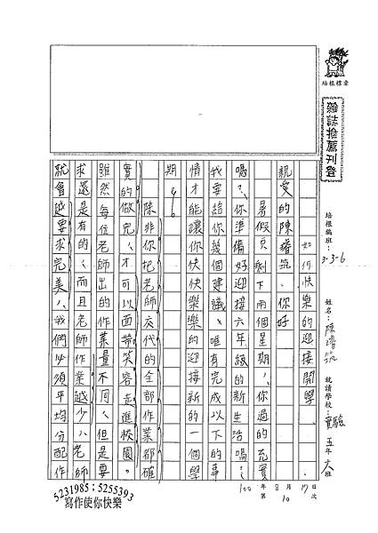 100W6110陳璿筑 (1).jpg