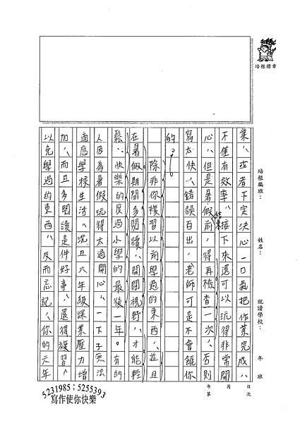 100W6110陳璿筑 (2).jpg