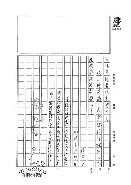 100W6110陳璿筑 (3).jpg