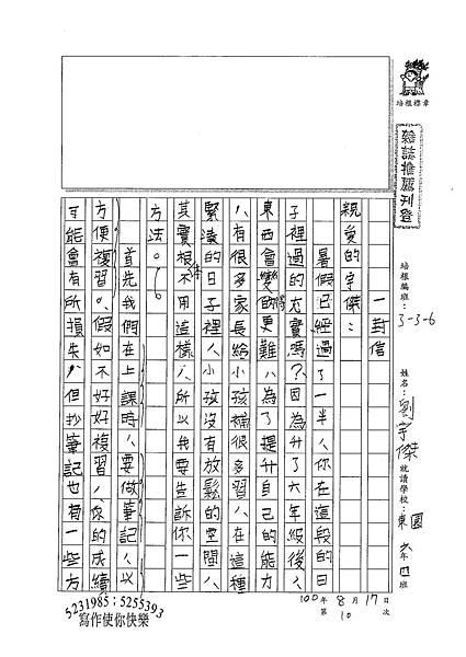 100W6110劉宇傑 (1).jpg