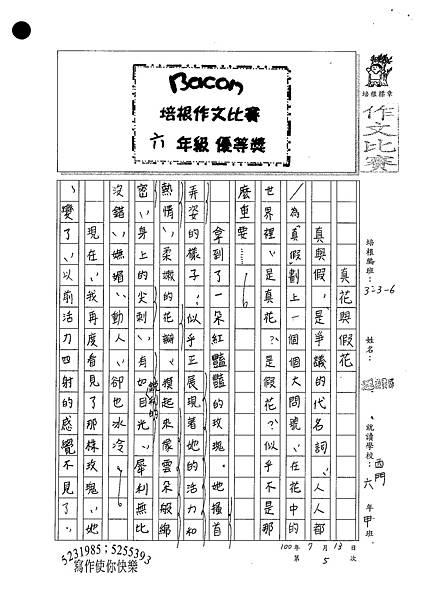 100W6105陳旻咸 (1).jpg