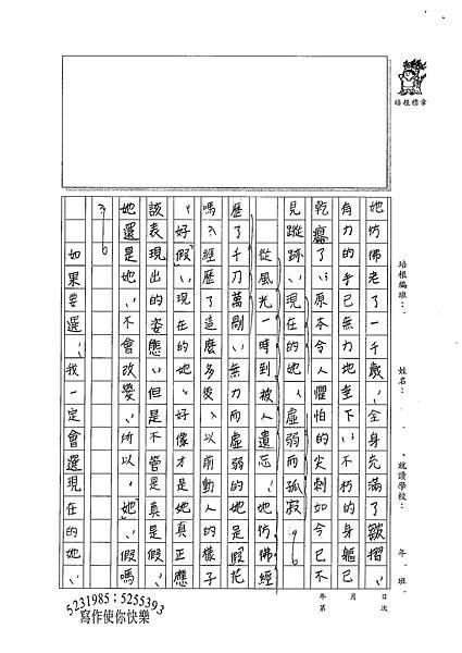 100W6105陳旻咸 (2).jpg