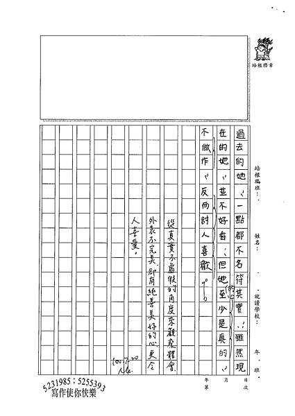 100W6105陳旻咸 (3).jpg