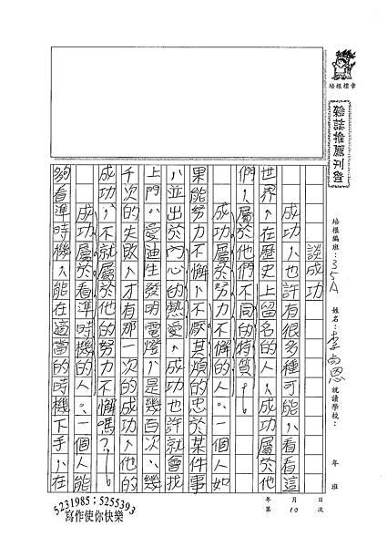 100WA110李尚恩 (1).jpg