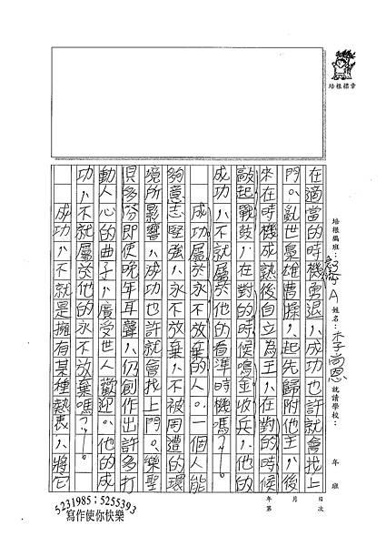 100WA110李尚恩 (2).jpg