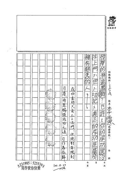 100WA110李尚恩 (3).jpg