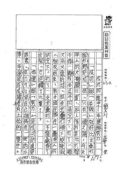 100WA110劉玉川 (1).jpg