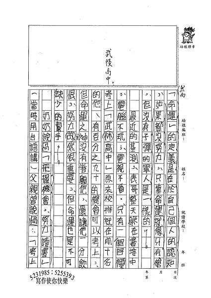 100WA110劉玉川 (2).jpg