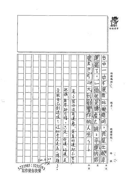 100WA110劉玉川 (3).jpg