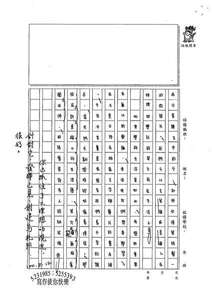100WE108林芳榆 (3).jpg