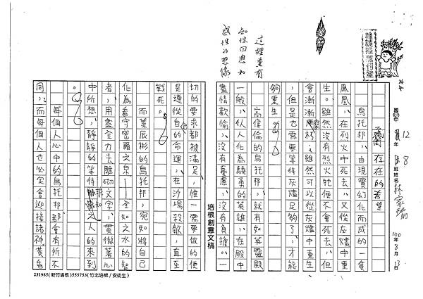 100WE108林家瑜 (1).jpg