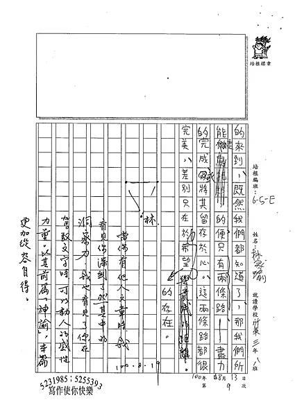 100WE108林家瑜 (2).jpg
