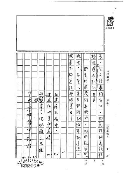 100WE108洪珮弦 (3).jpg