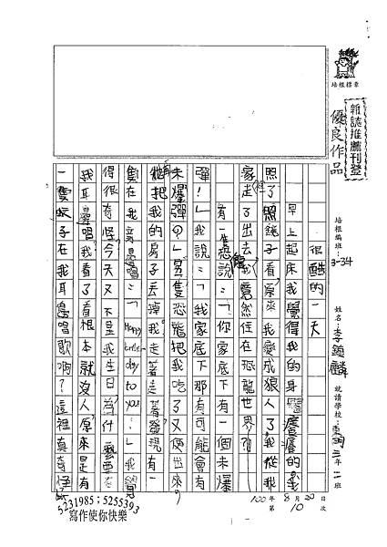 100W4110李鎮麟 (1).jpg