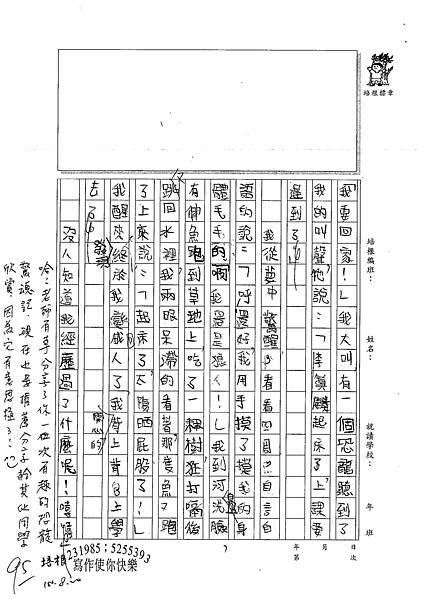 100W4110李鎮麟 (2).jpg