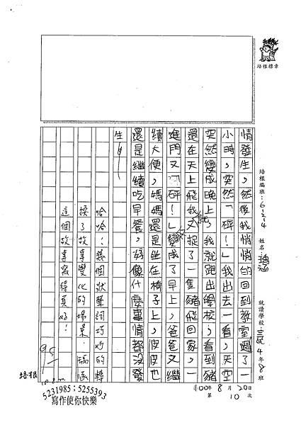 100W4110郭瑀涵 (2).jpg