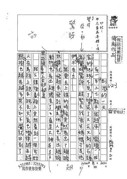 100W4110樊柏廷 (1).jpg
