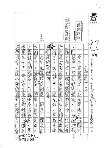 100W4110江韋翰 (1).jpg