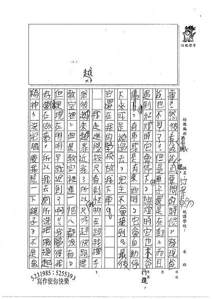 100W4110江韋翰 (2).jpg